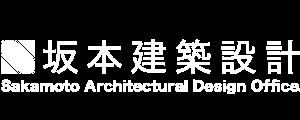 坂本建築設計